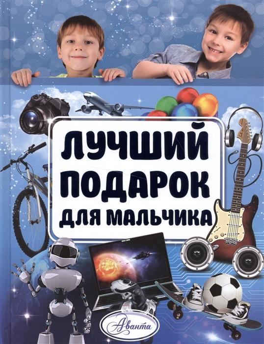 Купить Лучший подарок для мальчика, Аванта, Универсальные детские энциклопедии и справочники