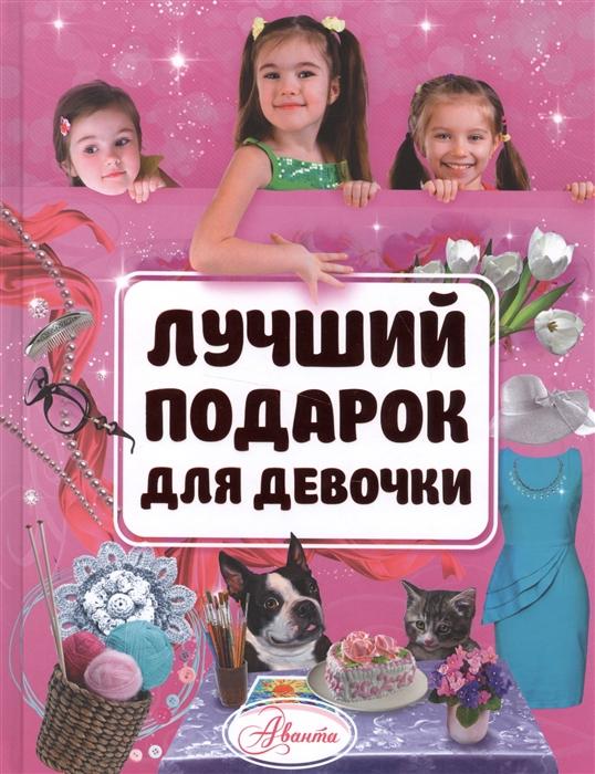 Купить Лучший подарок для девочки, Аванта, Универсальные детские энциклопедии и справочники