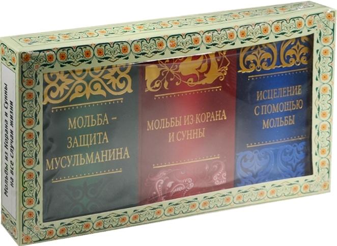Дуа и зикры на все случаи жизни Комплект Подарок верующему из 3 книг