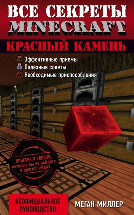 Купить Все секреты Minecraft Красный камень, Издательство Э, Домашние игры. Игры вне дома