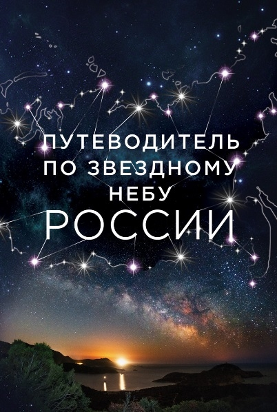 Позднякова И., Катникова И. Путеводитель по звездному небу России