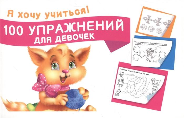 Дмитриева В. 100 упражнений для девочек Я хочу учиться дмитриева в учим буквы я хочу учиться