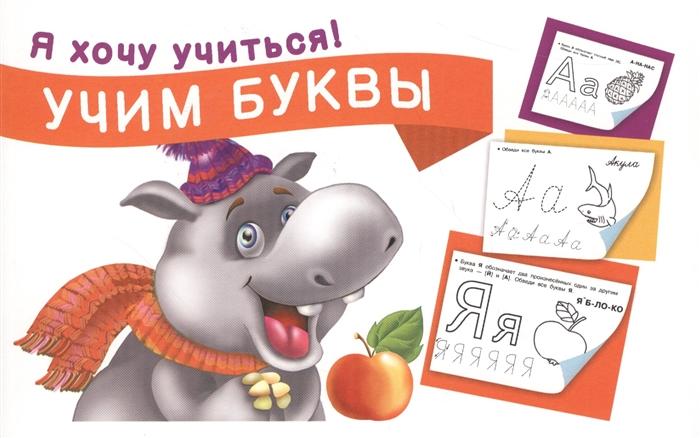 Дмитриева В. Учим буквы Я хочу учиться дмитриева в учим буквы я хочу учиться