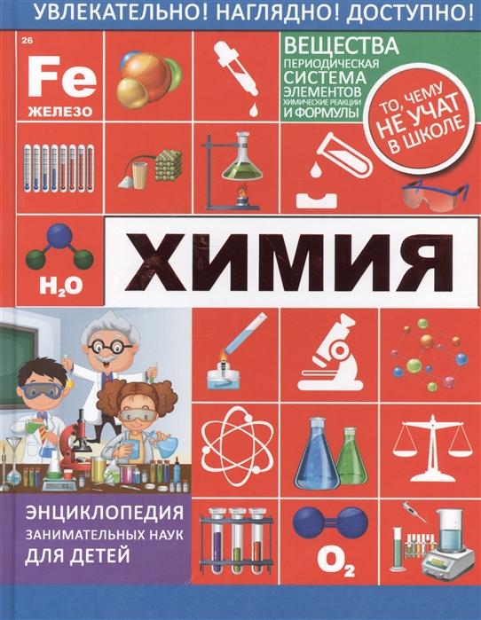 Вайткене Л. Химия Энциклопедия занимательных наук для детей цены