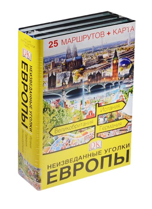 Неизведанные уголки Европы Испания Германия Великобритания 25 маршрутов карта комплект из 3 книг