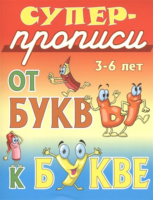 Кузьмин С. (сост.) От буквы к букве 3-6 лет кузьмин с сост пишем буквы правильно 3 6 лет
