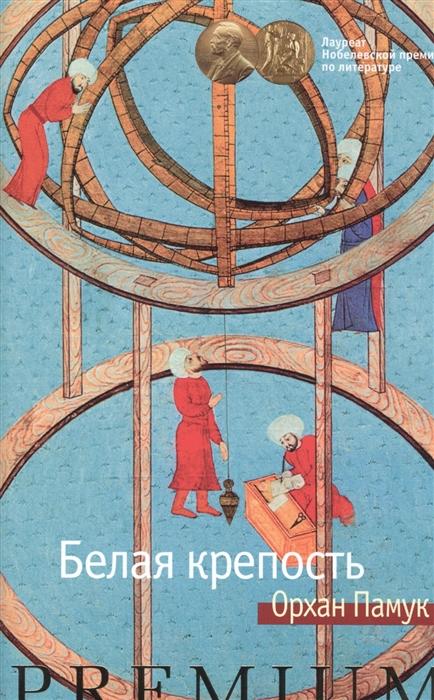 Памук О. Белая крепость цена в Москве и Питере