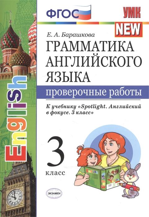 Барашкова Е. Грамматика английского языка 3 класс Проверочные работы К учебнику Н И Быковой Spotlight Английский в фокусе 3 класс