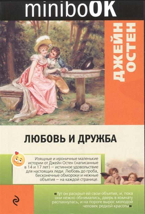 Остен Дж. Любовь и дружба остен джейн любовь и дружба