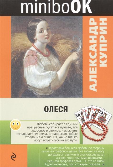 Куприн А. Олеся