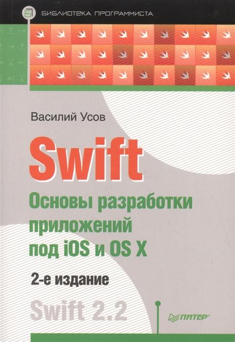 Усов В. Swift Основы разработки приложений под iOS и OS X
