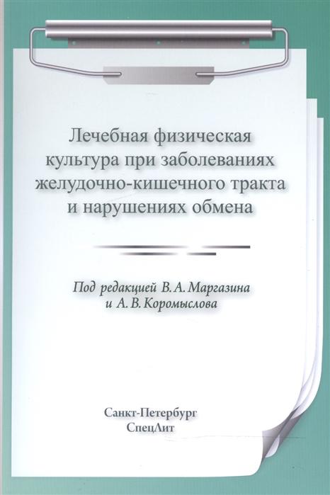 Маргазин В., Коромыслов А. (ред.) Лечебная физическая культура при заболеваниях желудочно-кишечного тракта и нарушениях обмена