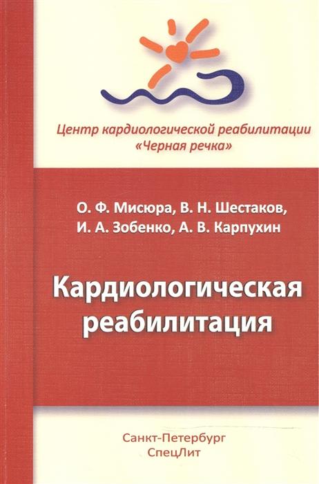Мисюра О., Шестаков В., Зобенко И., Карпухин А. Кардиологическая реабилитация