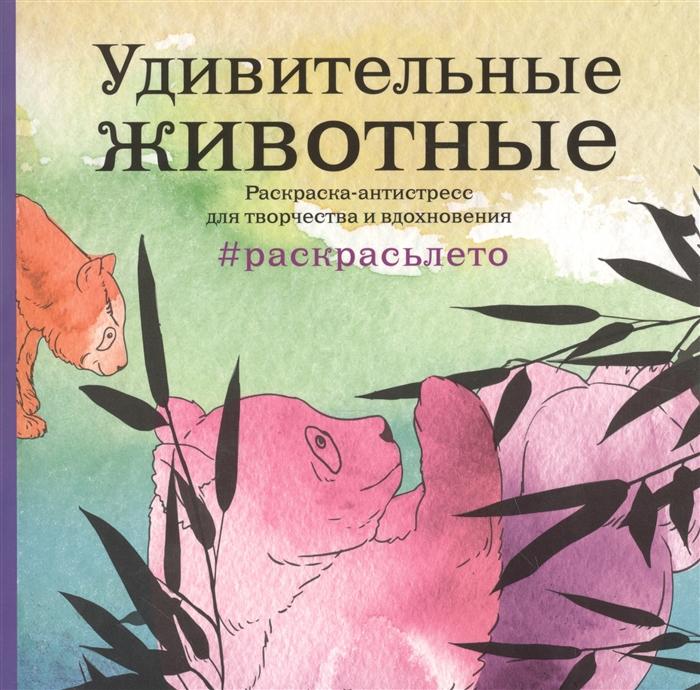 Полбенникова А. (ред.) Удивительные животные Раскраска-антистресс для творчества и вдохновения Раскрасьлето