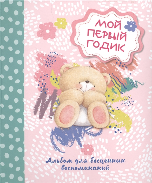 Селезнева Н. (сост.) Мой первый годик Альбом для бесценных воспоминаний видеофильм на годик ребенку
