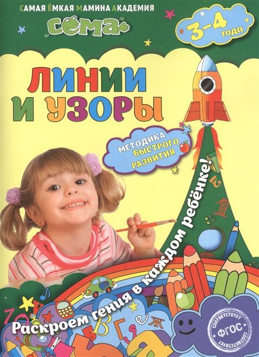 Иванова М., Липина С. Линии и узоры Для детей 3-4 лет