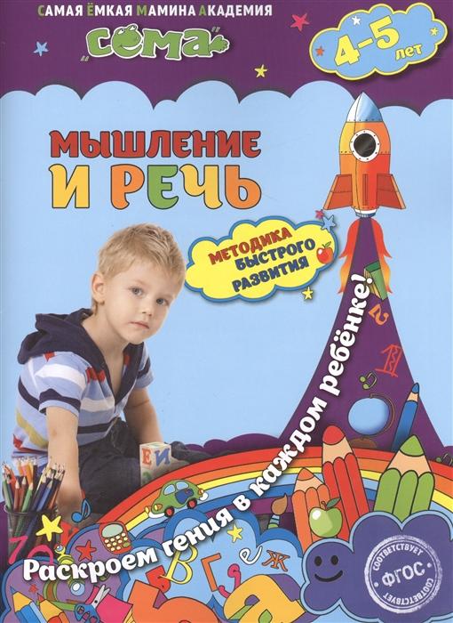 Липина С., Пылаева И. Мышление и речь Для детей 4-5 лет цена и фото