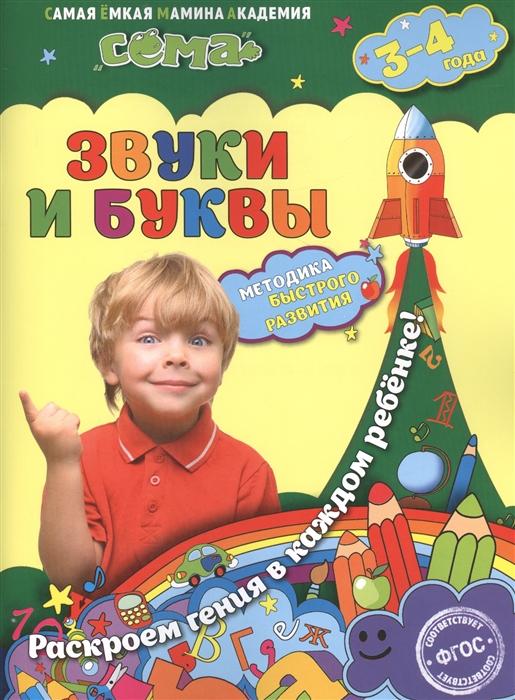 Иванова М., Липина С. Звуки и буквы Для детей 3-4 лет иванова м липина с звуки и буквы для детей 3 4 лет