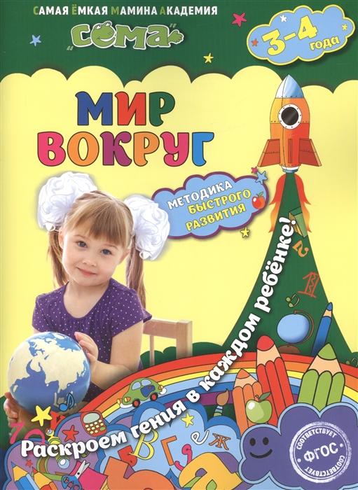 Липина С., Мазур О. Мир вокруг Для детей 3-4 лет эксмо мир вокруг для детей 3 4 лет