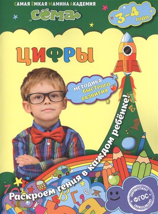 Красникова Н., Липина С. Цифры Для детей 3-4 лет цена и фото