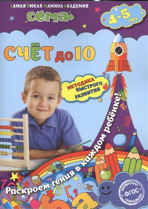 Фото - Липина С., Маланка Т. Счет до 10 Для детей 4-5 лет сикорская и маланка т говори пиши читай слова для запоминания для детей 5 6 лет