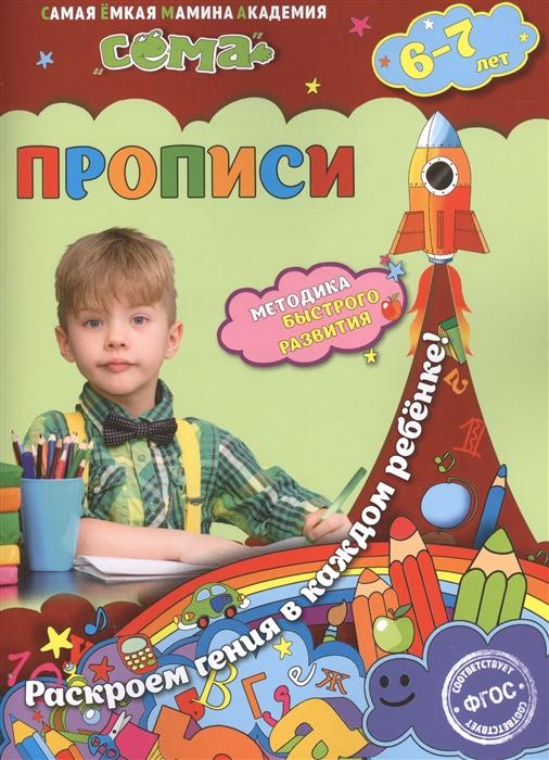 Иванова М., Липина С. Прописи Для детей 6-7 лет иванова м липина с звуки и буквы для детей 3 4 лет
