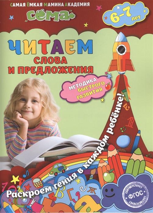 Читаем слова и предложения Для детей 6-7 лет