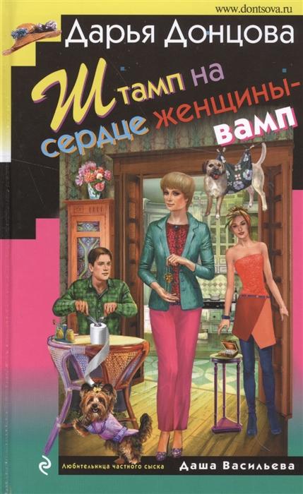 Донцова Д. Штамп на сердце женщины-вамп