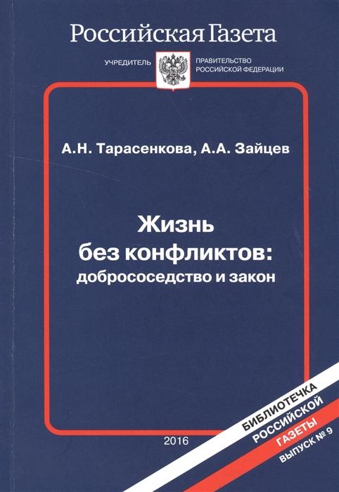 Тарасенкова А., Зайцев А. Жизнь без конфликтов добрососедство и закон цены