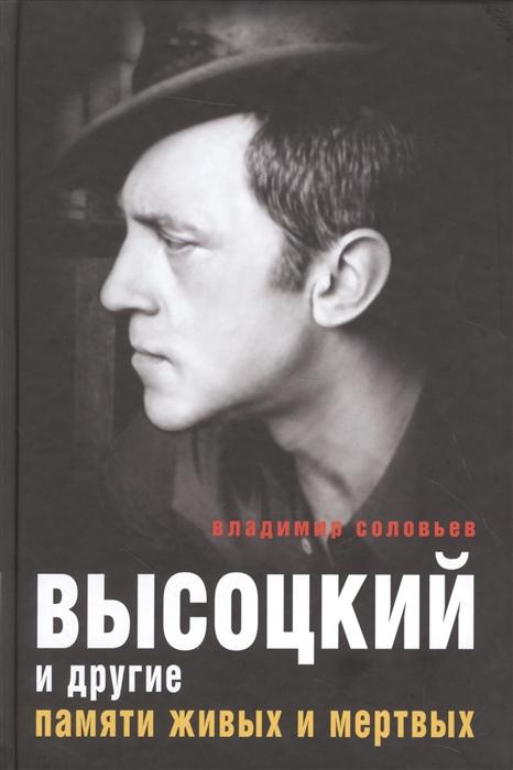Соловьев В. Высоцкий и другие Памяти живых и мертвых