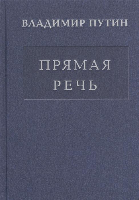 Путин В. Прямая речь Том 1