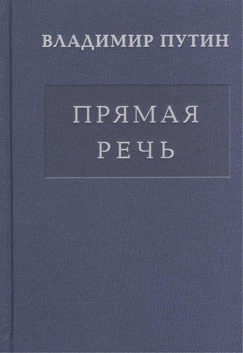 Путин В. Прямая речь Том 2