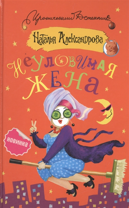 Александрова Н. Неуловимая жена