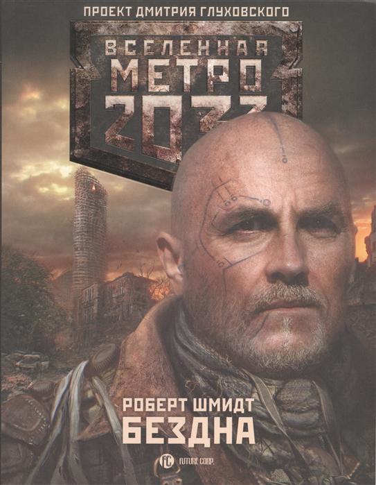 Шмидт Р. Метро 2033 Бездна р а шмидт алгебра часть 1