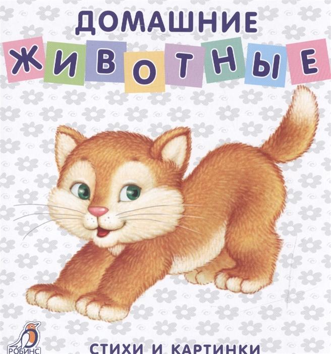 Сосновский Е. Домашние животные Стихи и картинки сосновский е мои первые картинки и стихи