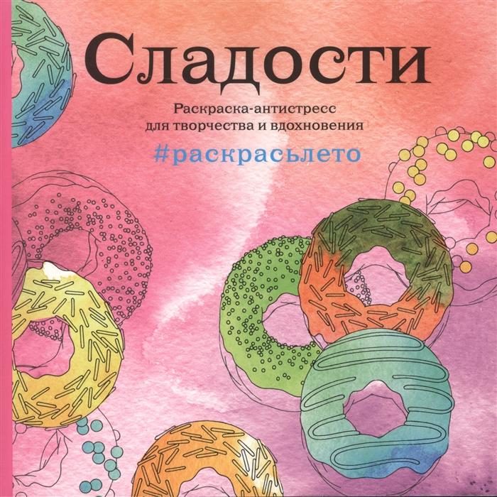цена на Полбенникова А. (ред.) Сладости Раскрасьлето