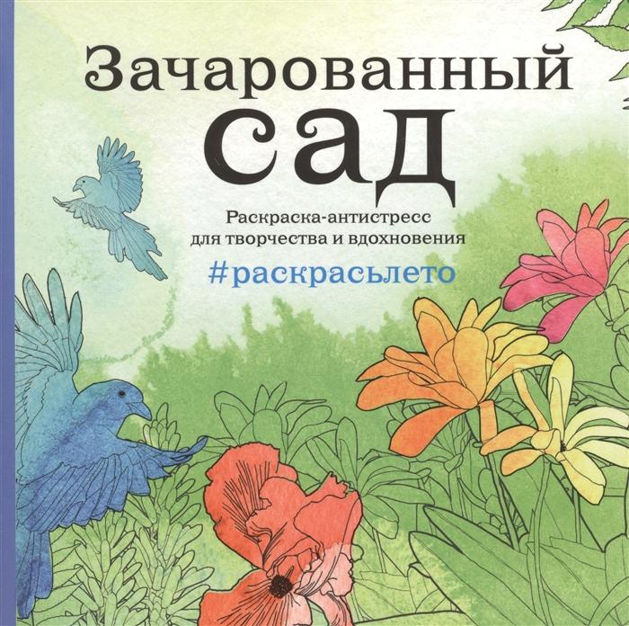цена на Полбенникова А. (ред.) Зачарованный сад Раскрасьлето