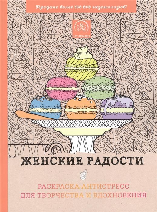 цена на Полбенникова А. (ред.) Женские радости