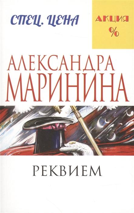 Маринина А. Реквием маринина а городской тариф