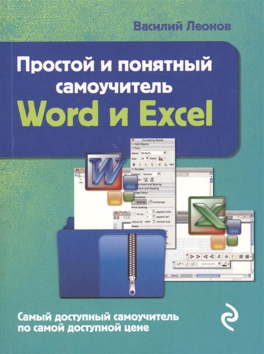 Леонов В. Простой и понятный самоучитель Word и Excel понятный самоучитель excel 2010