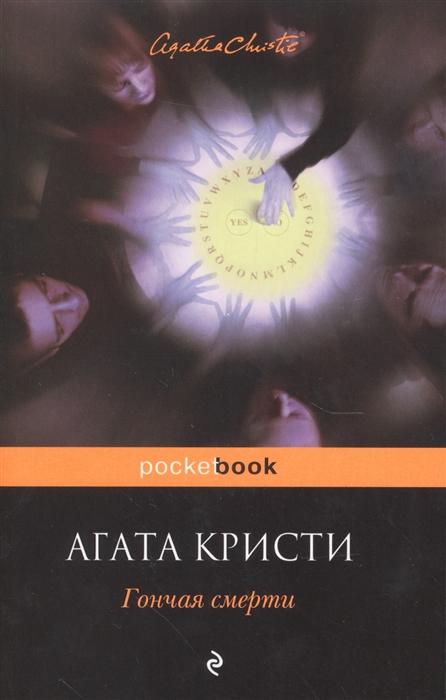 Кристи А. Гончая смерти