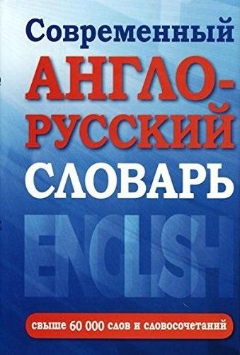 Современный англо-русский словарь Свыше 60 000 слов и словосочетаний