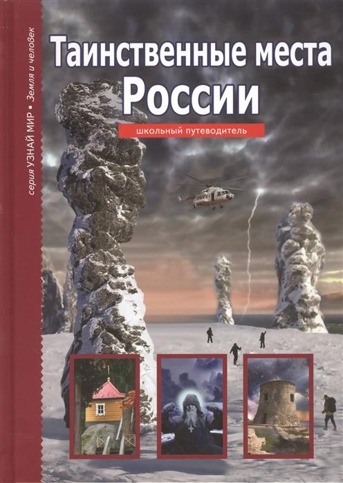 Афонькин С. Таинственный места России Школьный путеводитель