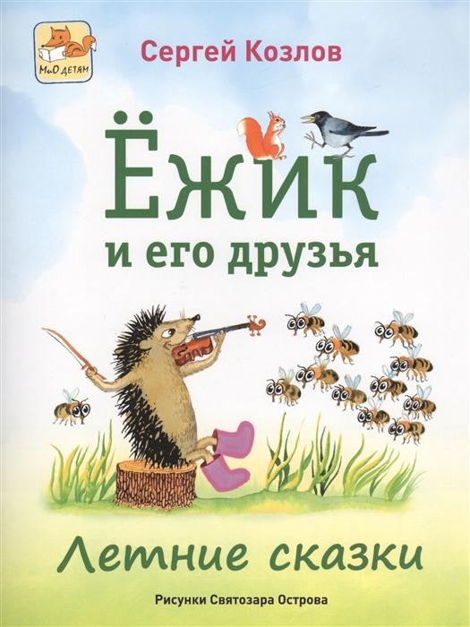 Купить Ежик и его друзья Летние сказки, Мир и образование, Сказки