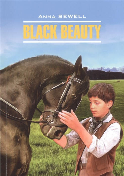 цена на Sewell A. Black Beauty