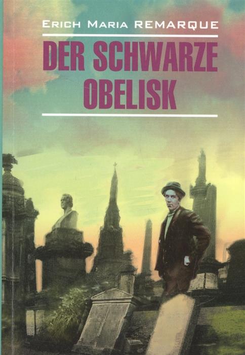 лучшая цена Remarque E. Der Schwarze Obelisk