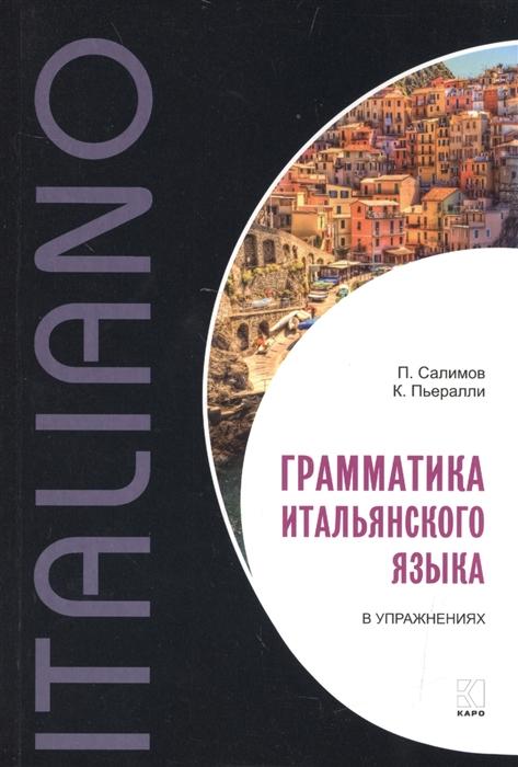 Салимов П., Пьералли К. Грамматика итальянского языка в упражнениях