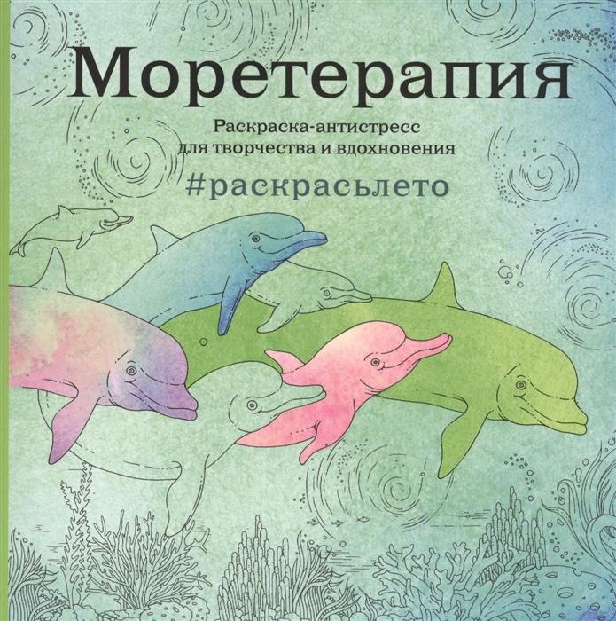 цена на Полбенникова А. (ред.) Моретерапия Раскрасьлето