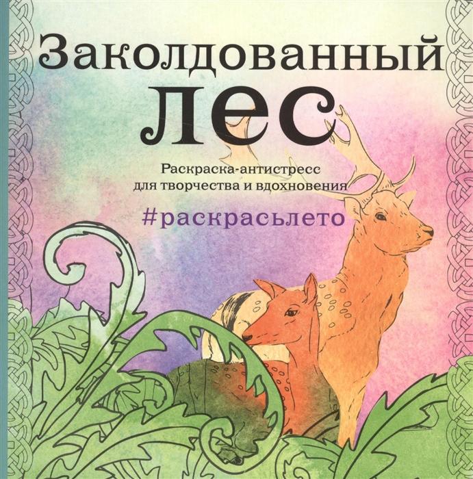 цена на Полбенникова А. (ред.) Заколдованный лес Раскрасьлето