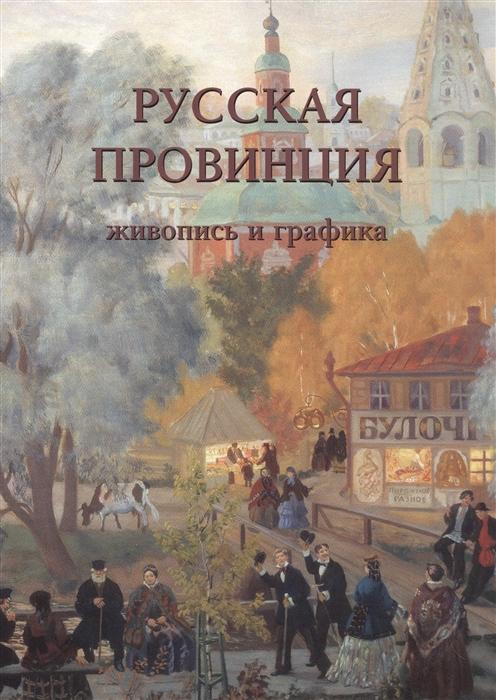 Пантилеева А. (сост.) Русская провинция Живопись и графика цена